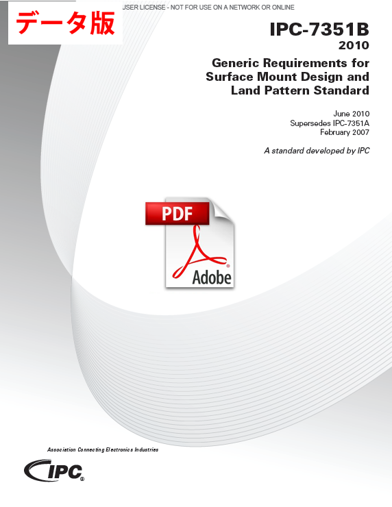 【データ版】【英語】IPC-7351B:Generic Requirements for Surface Mount Design and Land Pattern Standard(IPC-7351B(L).pdf)