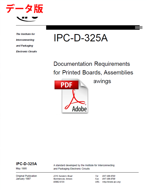 IPC-D-325A: Documentation Requirements for Printed Boards