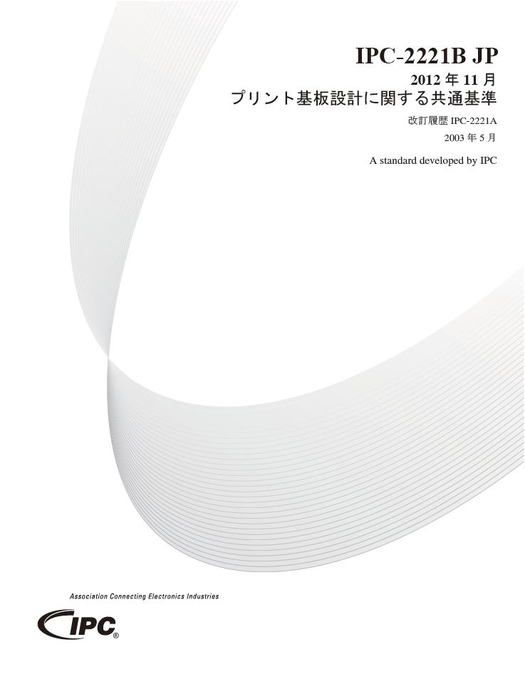 IPC-2221B 「プリント基板設計に関する共通基準」