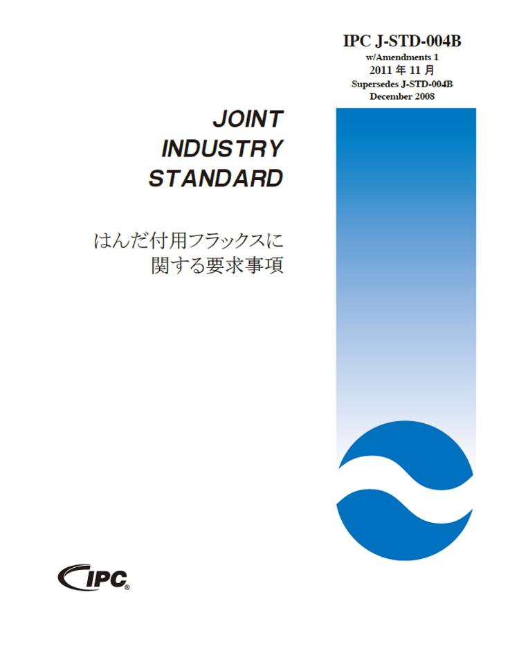 IPC J-STD-004B JP 「はんだ付用フラックスに関する要求事項」