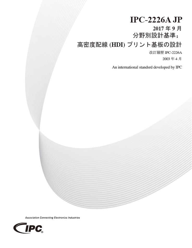 IPC-2226A 「高密度配線(HDI)プリント基板の設計」