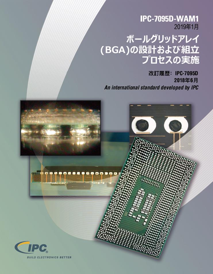 IPC-7095D-WAM1「ボールグリッドアレイ(BGA)の設計および組立プロセスの実施」