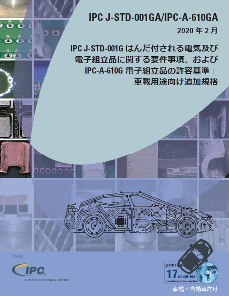 【車載】J-STD-001GA&IPC-A-610GA「はんだ付される電子組立品の要求事項」および「電子組立品の許容基準」【追加規格】