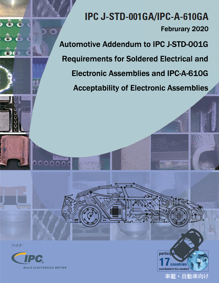【英語版】J-STD-001GA&IPC-A-610GA:Automotive Addendum to IPC J-STD-001G Requirements for Soldered Electrical and Electronic Assemblies and IPC-A-610G Acceptability of Electronic Assemblies【車載】