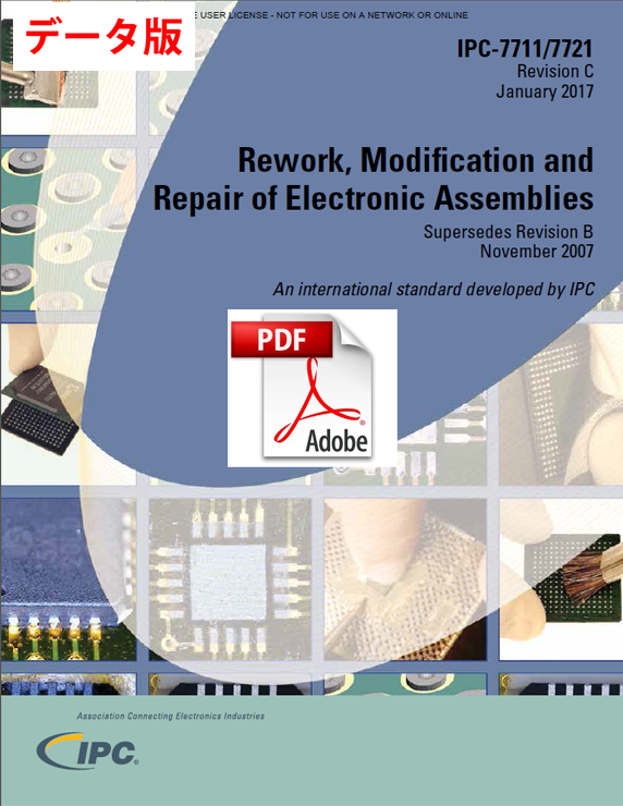 【データ版】【英語】IPC-7711/7721C:REWORK, MODIFICATION AND REPAIR OF ELECTRONIC ASSEMBLIES(IPC-7711C-7721C(L).pdf)