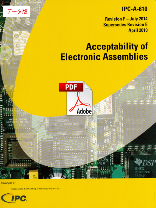 【データ版】【英語】IPC-A-610F EN Acceptability of Electronic Assemblies(IPC-A-610F-English(L).pdf)