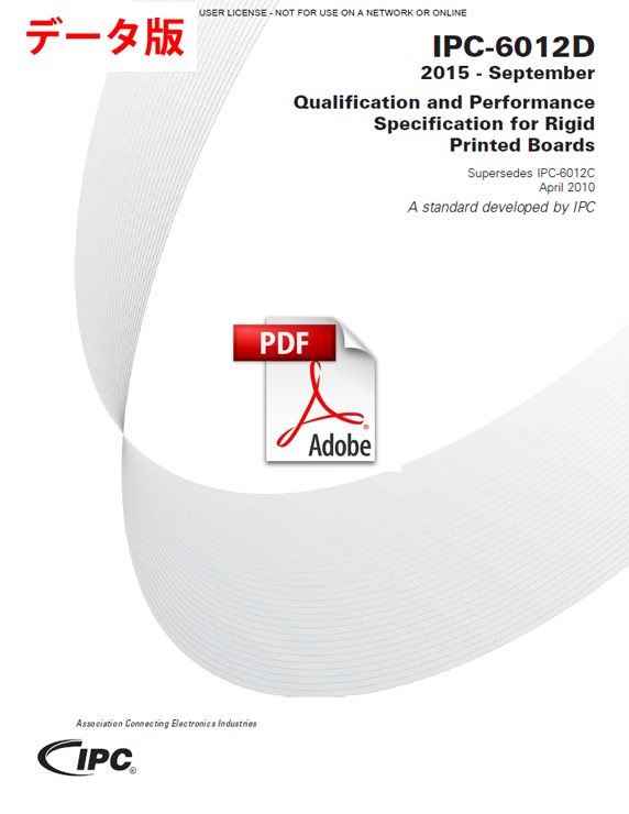 IPC-6012D: Qualification and Performance Specification for Rigid Printed Boards