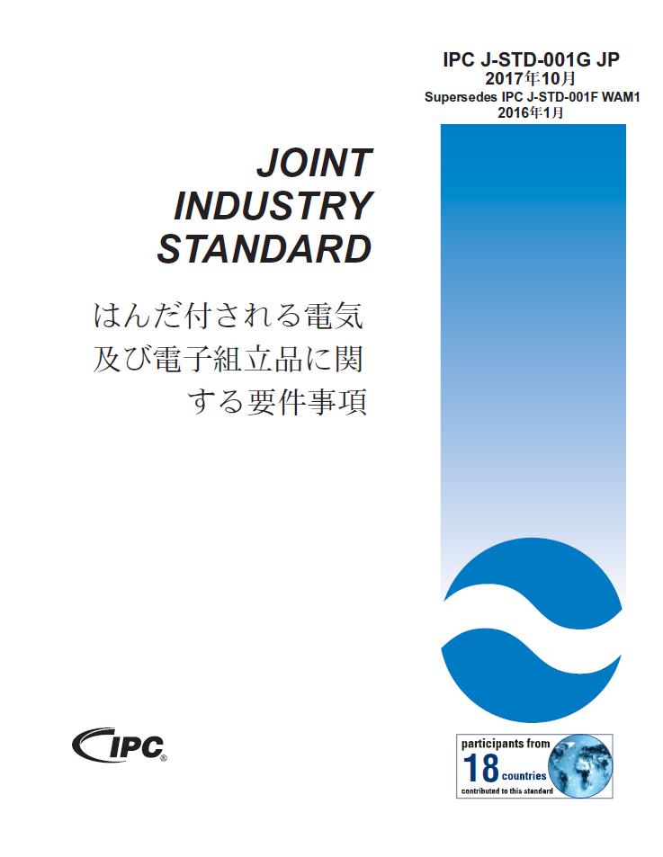 IPC J-STD-001G JP 「はんだ付される電気および電子組立品に関する要求事項」