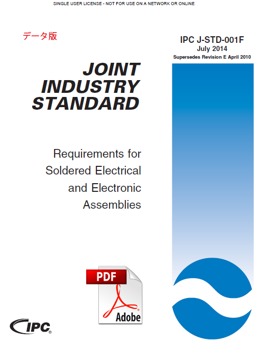 【データ版】【英語】IPC J-STD-001F EN: Requirements for Soldered Electrical and Electronic Assemblies(J-STD-001F-English(L).pdf)