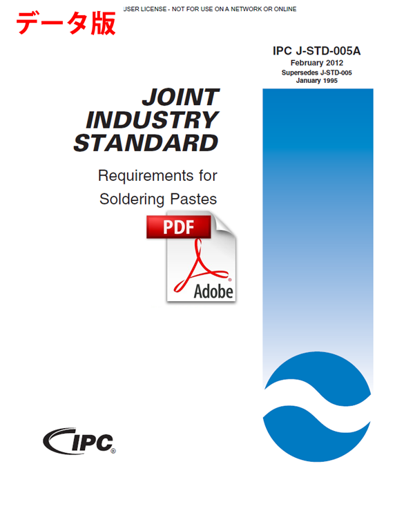 IPC-J-STD-005A: Requirements for Soldering Pastes